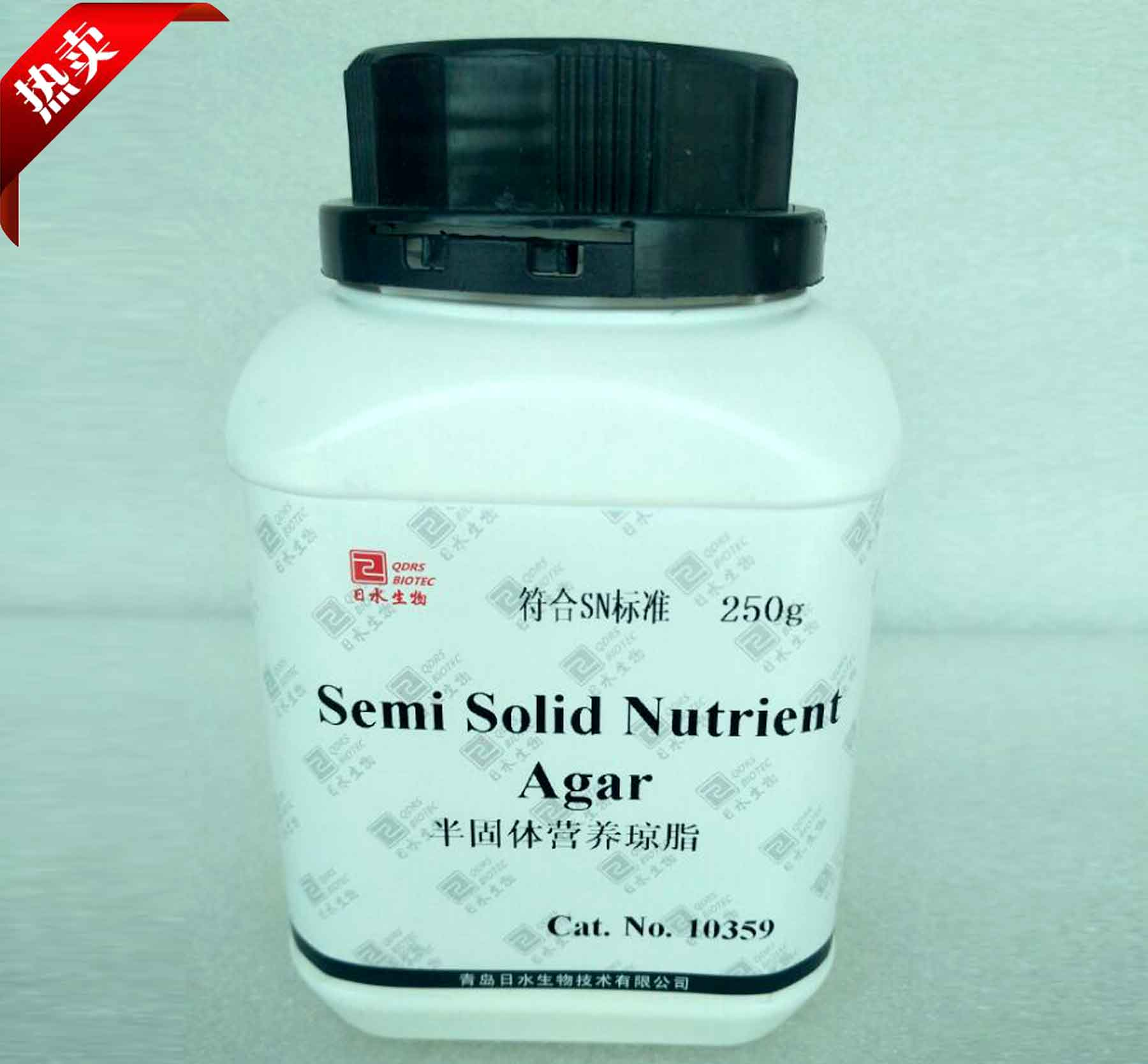 半固体营养琼脂(semi solid nutrient agar)